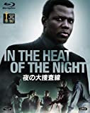 夜の大捜査線 [Blu-ray]