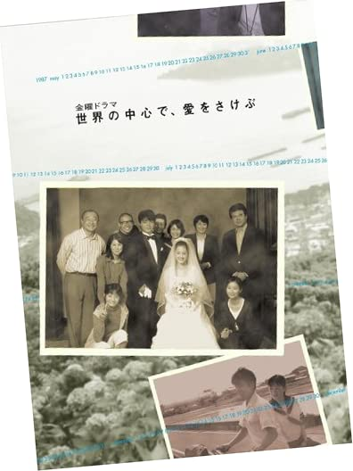 世界の中心で、愛をさけぶ<完全版>DVD-BOX