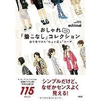 ashimai 表紙画像