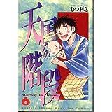 天国への階段(6) (講談社コミックス月刊マガジン)