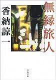 無縁旅人 (文春文庫)[Kindle版]