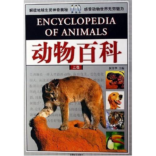 动物百科(附光盘上下)(精)