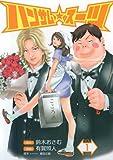 ハンサム★スーツ 1 (1) (ヤングジャンプコミックス)
