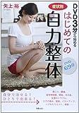 DVD症状別はじめての自力整体 (DVD3分から始める )