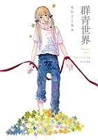 群青世界 (IDコミックス) (IDコミックス DNAコミックス)