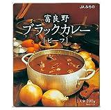 北海道産 JAふらの 富良野ブラックカレー(ビーフ) 200g×1個