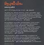 Aatujeevitham