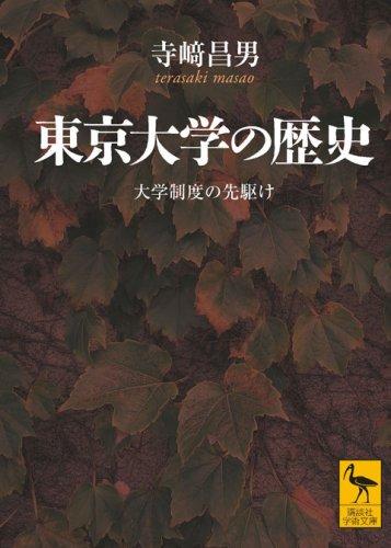 東京大学の歴史  大学制度の先駆け