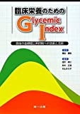 img - for Rinsho eiyo no tameno Glycemic Index : Shokugo no kettochi josho yokusei eno koka to katsuyo. book / textbook / text book