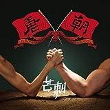 芒刺 (中國版) ~ 唐朝樂隊