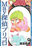 May探偵プリコロ (Feelコミックス ロマ×プリコレクション)