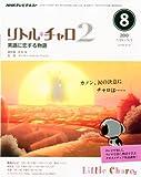 NHK テレビ リトル・チャロ 2 英語に恋する物語 2010年 08月号 [雑誌]