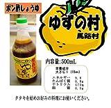 馬路村 ゆずの村 ぽん酢しょうゆ 500ml【ポン酢】