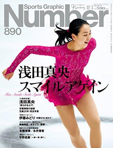 Number(ナンバー)890号 浅田真央 スマイルアゲイン (Sports Graphic Number(スポーツ・グラフィック ナンバー))