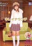 キレイナウンチ【PSD-303】 [DVD]