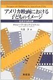 アメリカ映画における子どものイメージ―社会文化的分析