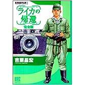 ライカの帰還完全版 (バーズコミックススペシャル)
