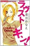 ラヴストーキン!  (ぶんか社コミックス S*girl Selection)