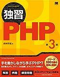 独習PHP 第3版 -