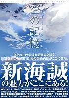 新海誠美術作品集 空の記憶~The sky of thet longing for memories~