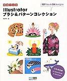 即戦プロ技 Illustrator ブラシ&パターンコレクション