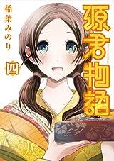 清楚な巨乳の美少女とのエッチもある「源君物語」第4巻