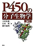 img - for Second edition molecular biology of P450 (KS medical and pharmaceutical professional manual) (2009) ISBN: 4061536931 [Japanese Import] book / textbook / text book