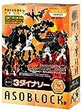 アソブロック CREATIONシリーズ 25KB 3ダイナソー