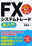 FXシステムトレード超入門―1年で6000万円儲けたFX達人が教える