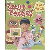 NHKひとりでできるもん!はじめての手芸・工作 (NHKシリーズ)