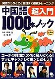 中国語1000本ノック 超入門(CD-ROM付)