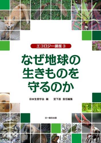 エコロジー講座3 なぜ地球の生きものを守るのか