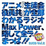 DJCD ���̲������ MaxPower Vol.2
