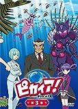 「ピカイア!」第3巻[DVD]