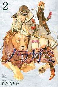 ノラガミ(2) (月刊マガジンコミックス)