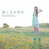 青空の鼓動-ChouCho