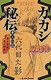 NARUTO-ナルト- カカシ秘伝 氷天の雷|(原作)岸本斉史/(小説)東山彰良