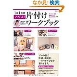 古堅式!片付けワークブック (TJ MOOK) 古堅純子 (2011/5/16)