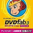 DVDFab3 BD&DVD コピープレミアム [ダウンロード]