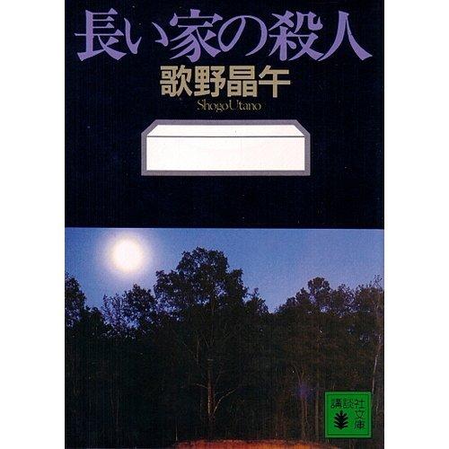 長い家の殺人 (講談社文庫)