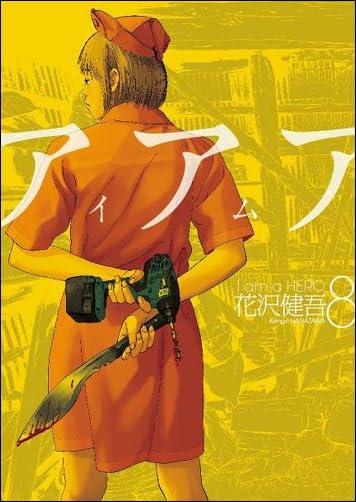 アイアムアヒーロー 8 (ビッグ コミックス)