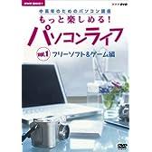 趣味悠々 中高年のためのパソコン講座 もっと楽しめる!パソコンライフ Vol.1 フリーソフト&ゲーム編 [DVD]