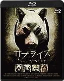 サプライズ [Blu-ray]