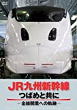 JR九州新幹線 つばめと共に -全線開通への軌跡- [DVD]