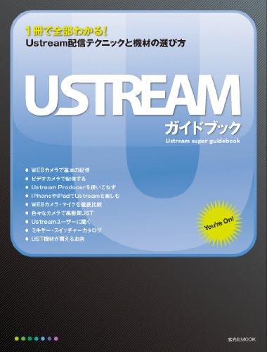 Ustreamガイドブック (玄光社MOOK)