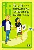 もしも…あなたが外国人に「日本語を教える」としたら〈デジタル版〉 (クロスカルチャーライブラリー)