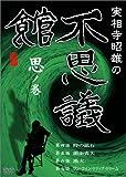 実相寺昭雄の不思議館 思の巻[DVD]