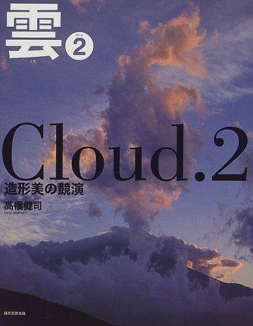 雲〈2〉 Cloud.2 造形美の競演