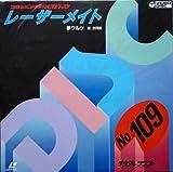 コロムビアカラオケビデオディスク レーザーメイト No.109[LD/レーザーディスク]