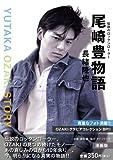 尾崎豊物語 伝説のロックンローラー (プラチナコミックス)